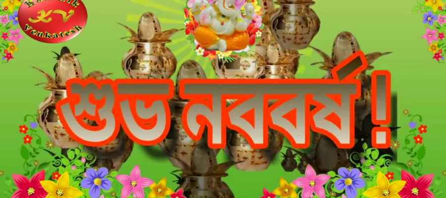 Bengali New Year Wishes Images