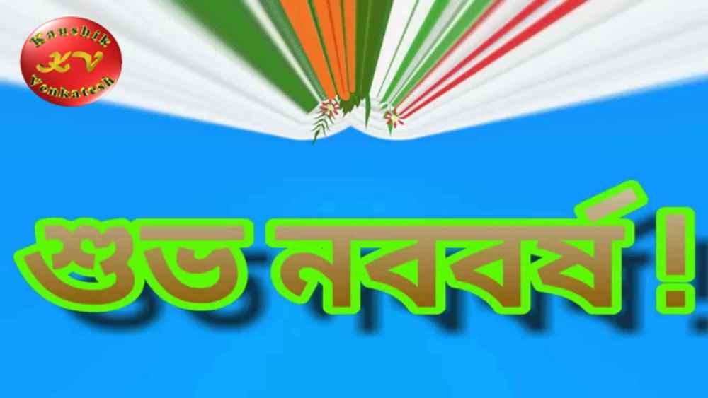 Poila Baisakh Images