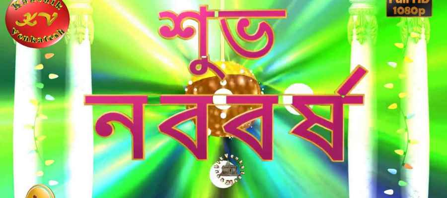 Pohela Boishakh Image Free Download