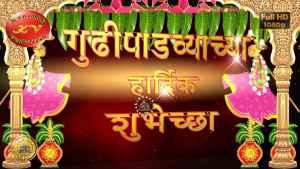 Gudi Padwa Wishes in Marathi Images Free Download