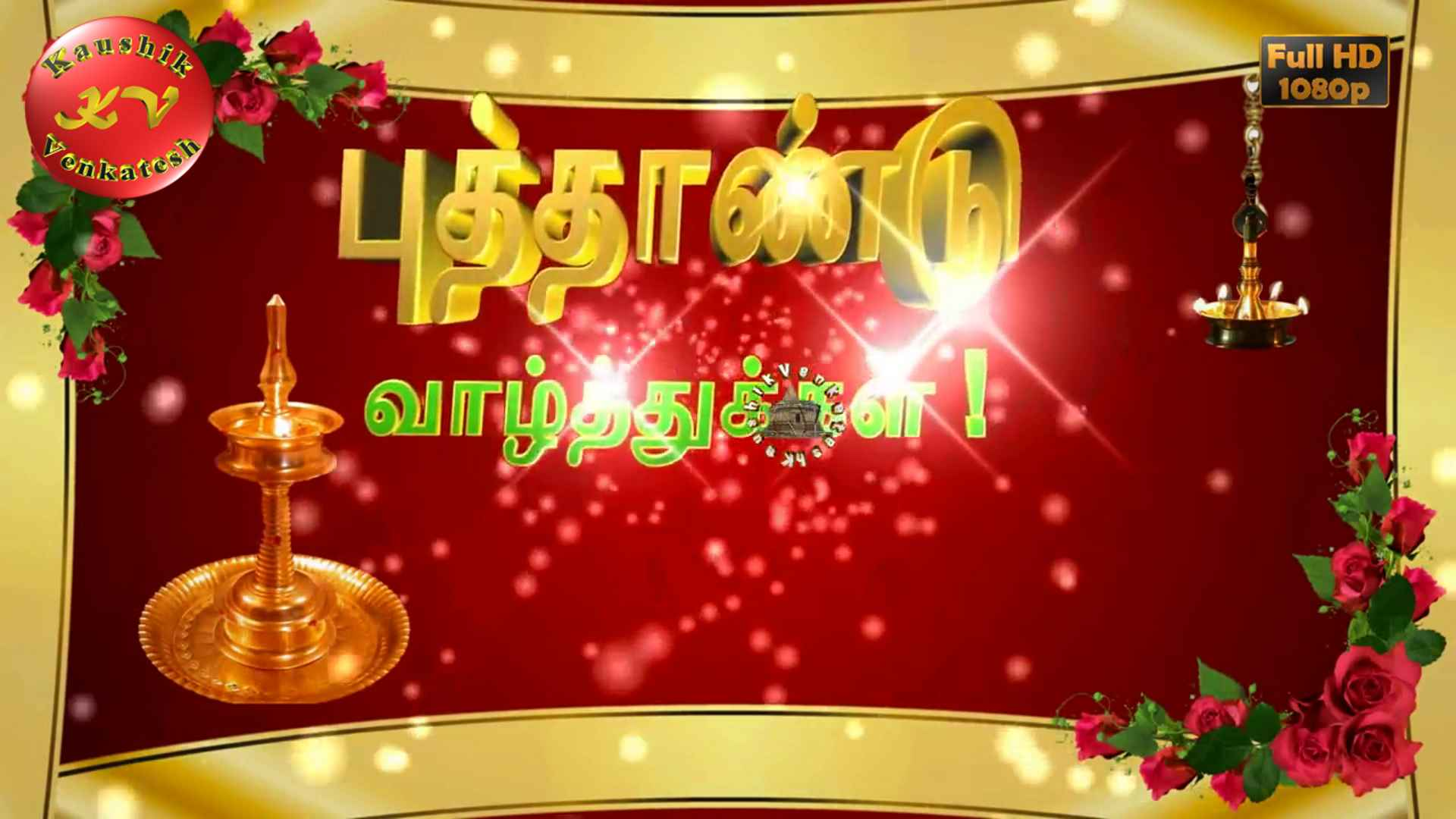 Happy Tamil New Year in Tamil Font