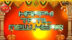 Tamil New Year Wallpaper Download