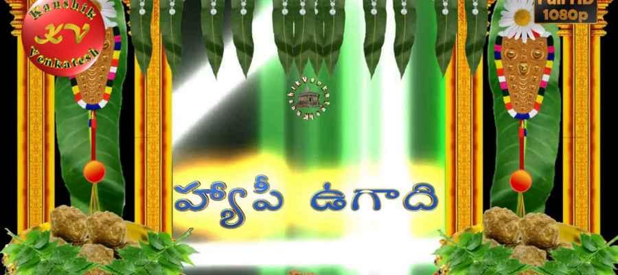Ugadi Wishes Images in Telugu
