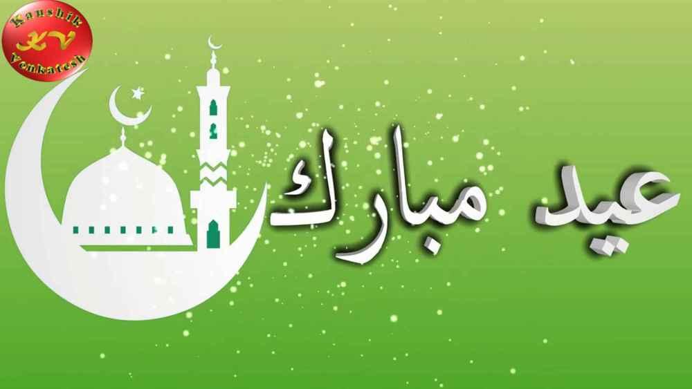 Eid  Wallpaper New