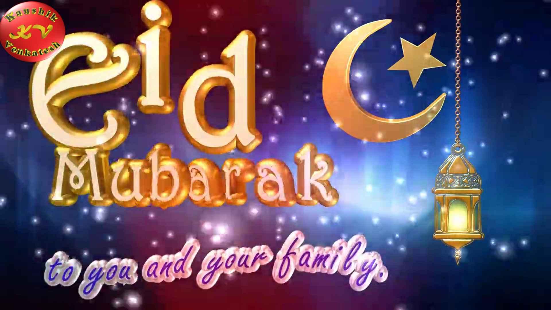 Eid Mubarak Wishes to Family