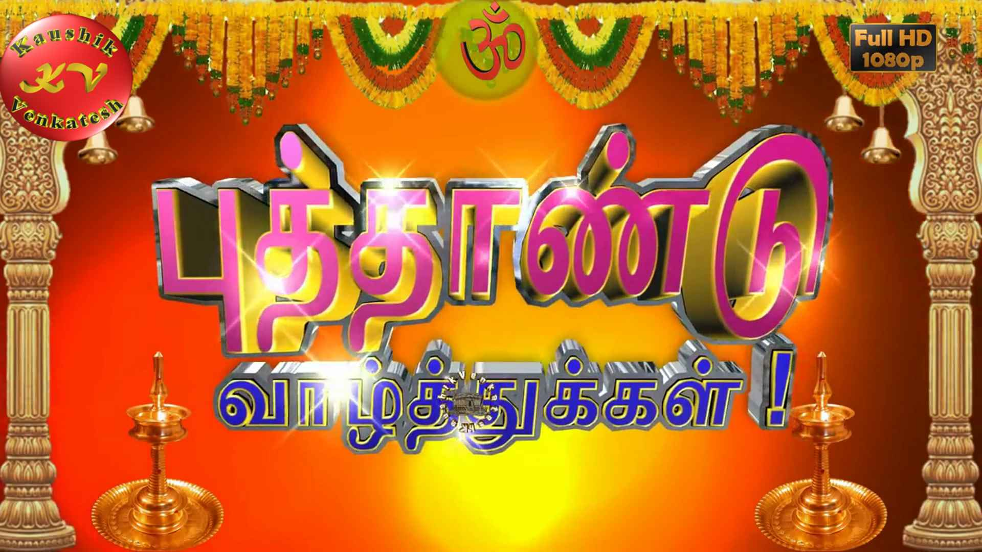 Tamil New Year Images HD