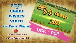 Personalized Ugadi Wishes in Kannada