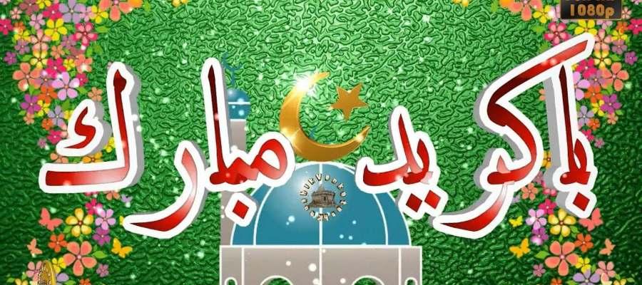Bakrid Mubarak Wishes Images