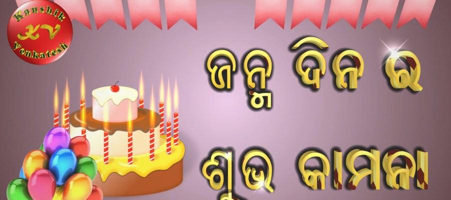 Greetings for Birthday in Odiya