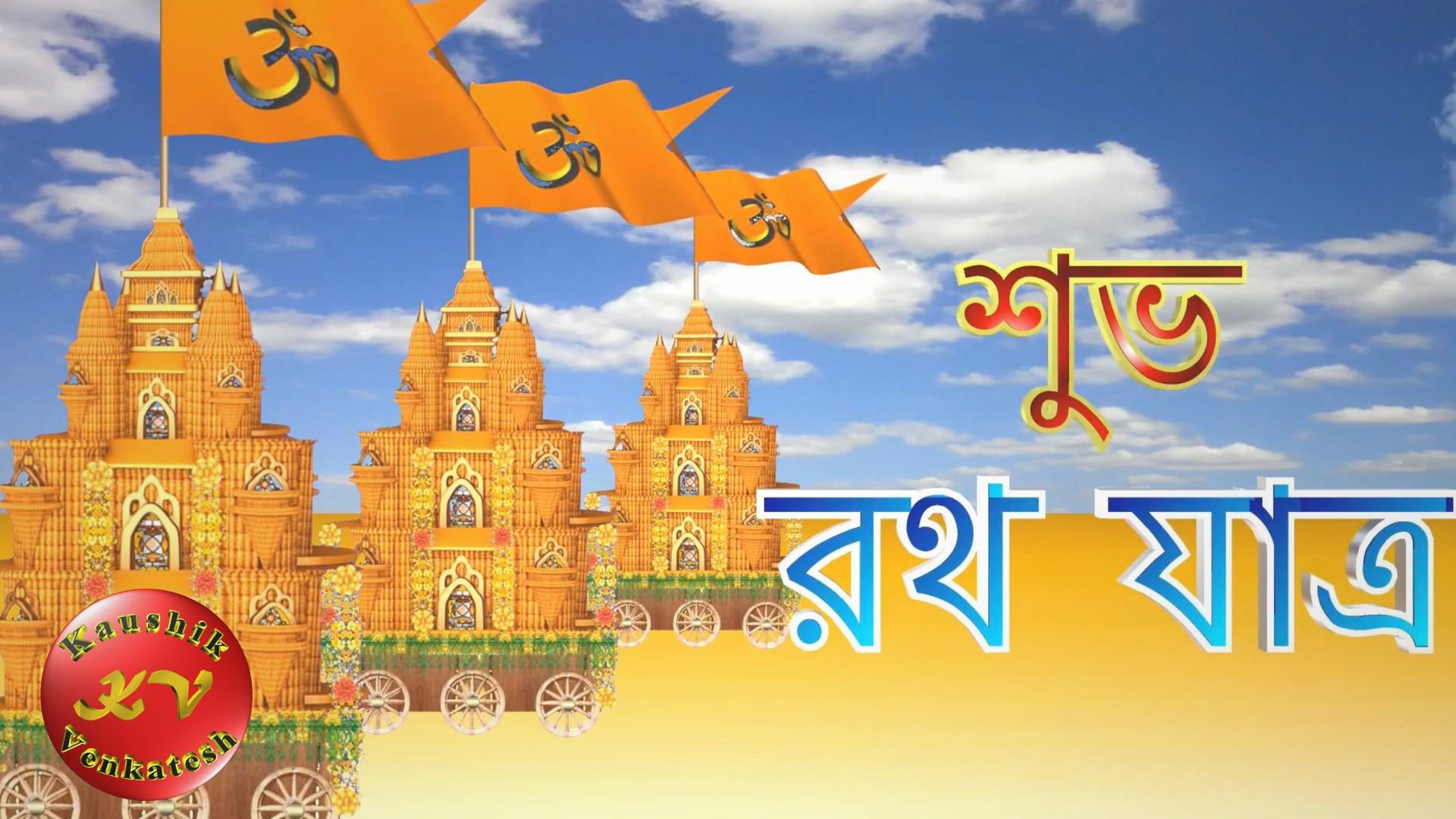 Image of Happy Rath Yatra Wishes in Bengali