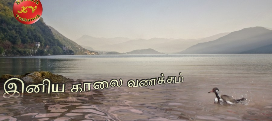 Image of Good Morning Wishes Video in Tamil