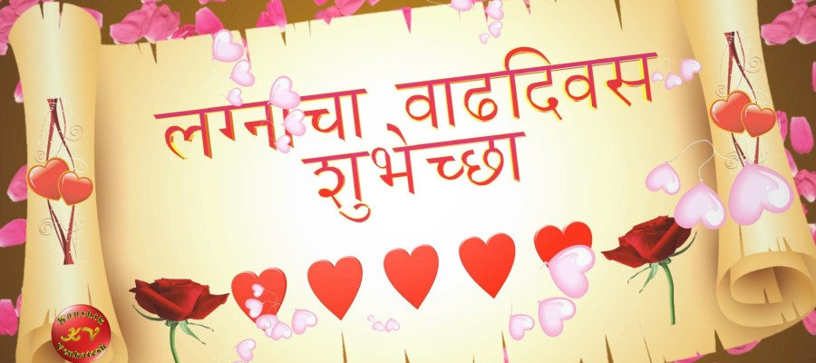 Greetings Image of Happy Wedding Anniversary Wishes in Marathi