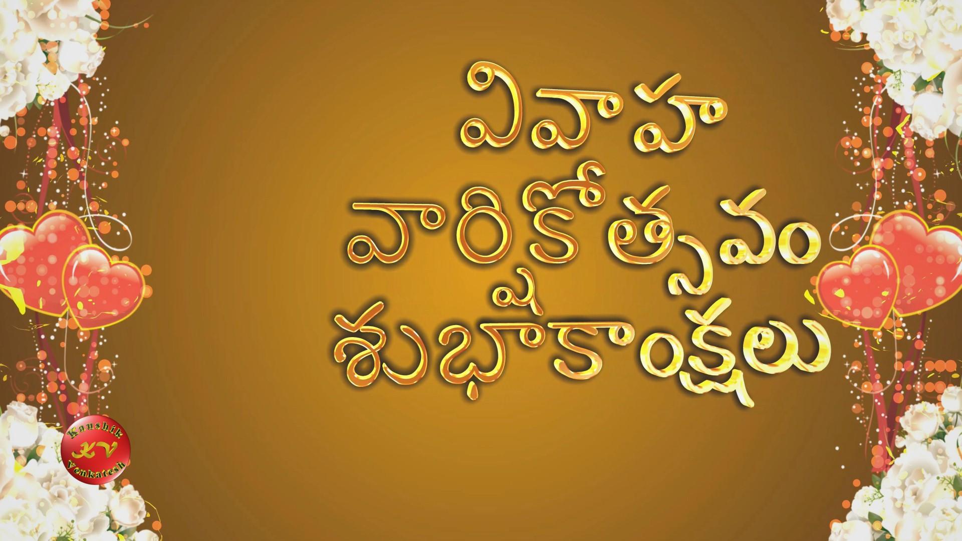 Greetings Image of Happy Wedding Anniversary Wishes in Telugu