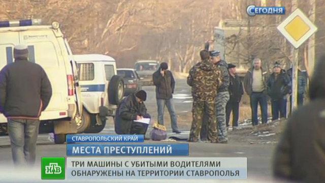 Убийства в Ставрополе. Сюжет НТВ (8 января 2014 года)