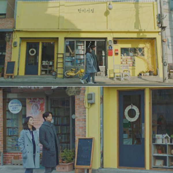 goblin filming location 1