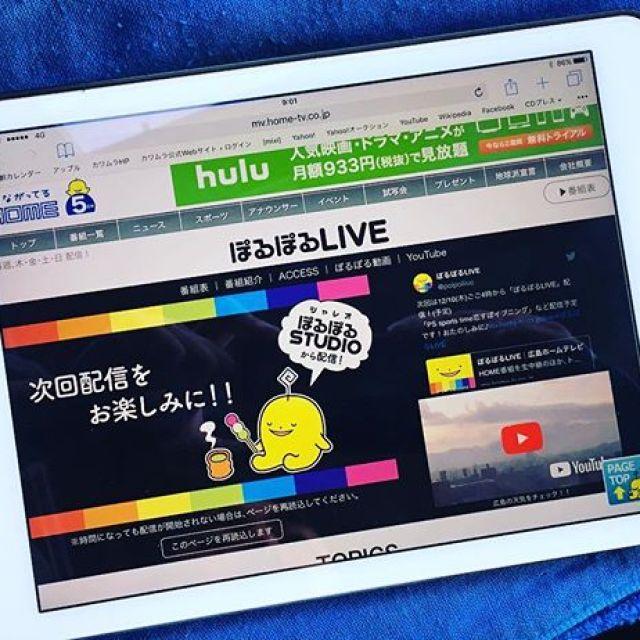 久々のメディア出演〜♪ 本日は夕方19時より広島ホームテレビの「ぽるぽるLIVE」ぞうさんカフェTVに出演します!http://mv.home-tv.co.jp/live/index.phpwebテレビ、つまりはスマホやPCでインターネットが繋がれば広島だけでなくどなたでも観れます。お時間がある方ご視聴よろしくお願いします!拡散大歓迎〜! * 広島ホームテレビ「ぽるぽるLive」*http://mv.home-tv.co.jp/live/index.phphttps://mcas.jp/#/channels/7スマートフォンでご覧の場合は、アプリをダウンロードしていただくと、よりクリアで安定した放送をご覧いただけます。スマートフォンアプリ「エムキャス」からアプリインストール後にタイムラインから「ぽるぽるLive」を選択してください。#唄うたいカワムラ #ぱんぱかトリオ #ぞうさんカフェ