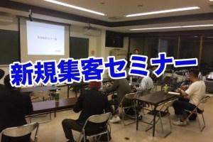 美容室新規集客セミナー@前橋市|Kawada Takeshi
