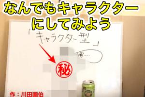 キャラクター型 美容室で3倍売れるPOPの書き方 Kawada Takeshi