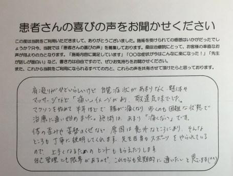 八木原悦子アンケート