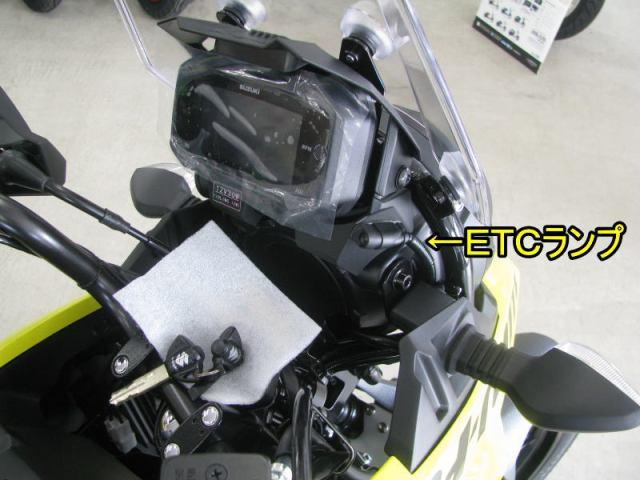 Vストローム250 ETCランプ取付位置