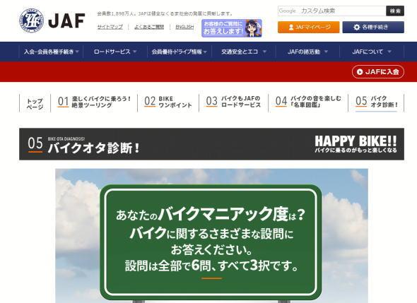 JAF公式サイト バイクオタ診断