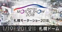 イベント情報 札幌モーターショー開催