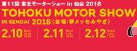 イベント情報 第11回東北モーターショー in仙台 開催