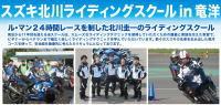 スクール情報 スズキ 北川ライディングスクール in 竜洋 2018 のお知らせ