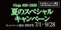 キャンペーン情報 カワサキ NINJA650・Z650夏のスペシャルキャンペーン 2018年9月28日まで
