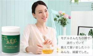 国産発芽はと麦エキス ゴールド三養茶