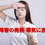 更年期障害の発熱寒気に悩む女性のイメージ画像と更年期障害によく効く漢方