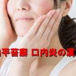 口腔扁平苔癬 口内炎で痛い女性のイメージ画像
