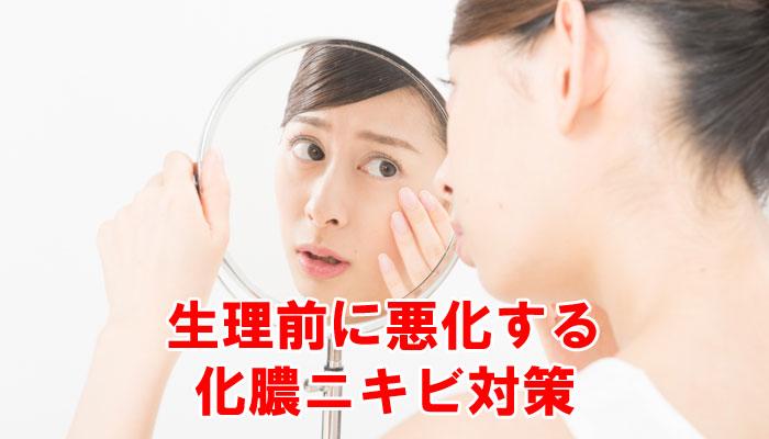 生理前に悪化する赤ニキビ・化膿ニキビを早く綺麗に治す漢方
