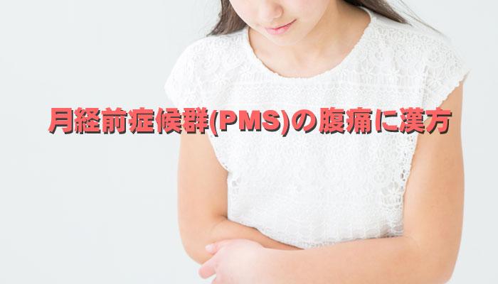 月経前症候群の腹痛、生理痛のイメージ画像
