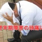 男性更年期の頭痛に悩む男性のイメージ画像