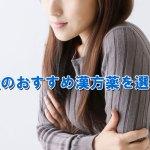 冷え性に悩む女性のイメージ画像