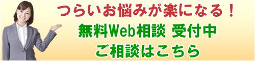 河合薬局無料Web相談
