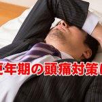 男性更年期の頭痛に悩むイメージ画像と男性更年期の頭痛によい漢方