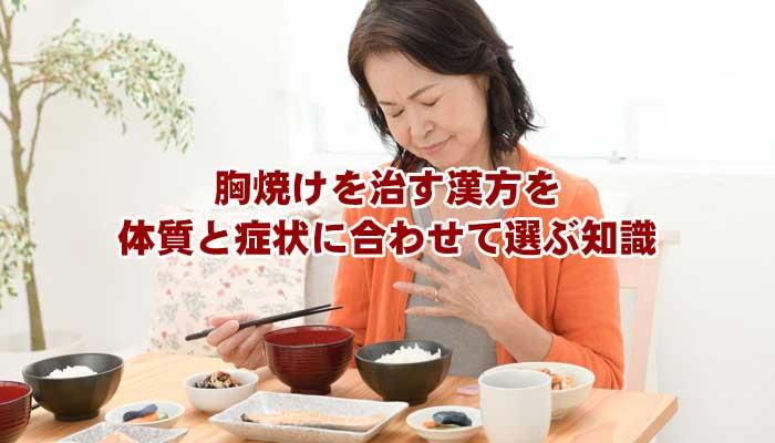 胸焼けを治す漢方のイメージ画像