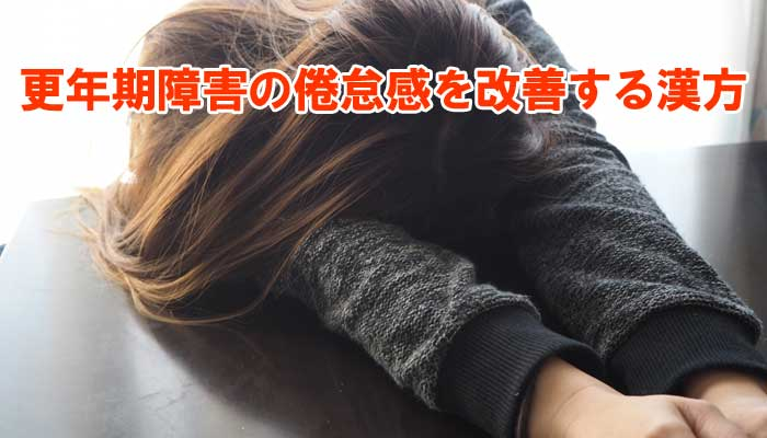 更年期障害の倦怠感に悩む女性のイメージ画像