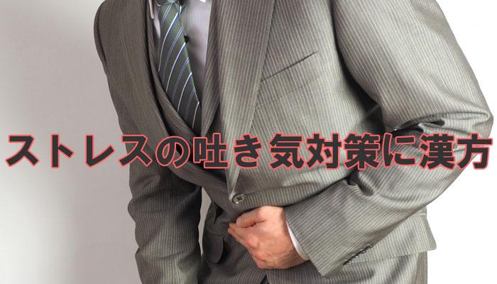 ストレス吐き気に悩む男性のイメージ画像とストレス吐き気に効く漢方