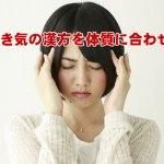 頭痛吐き気に苦しむ女性のイメージ画像
