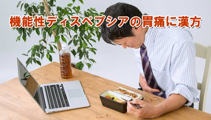 機能性ディスペプシアの胃痛に漢方のイメージ画像