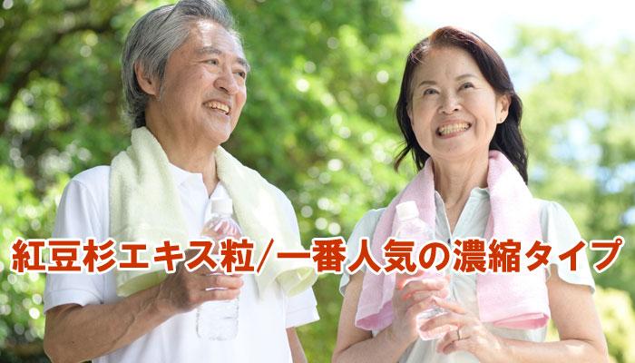 紅豆杉エキス粒イメージ画像と紅豆杉錠剤の販売は河合薬局