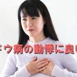 バセドウ病の動悸に悩む女性のイメージ画像