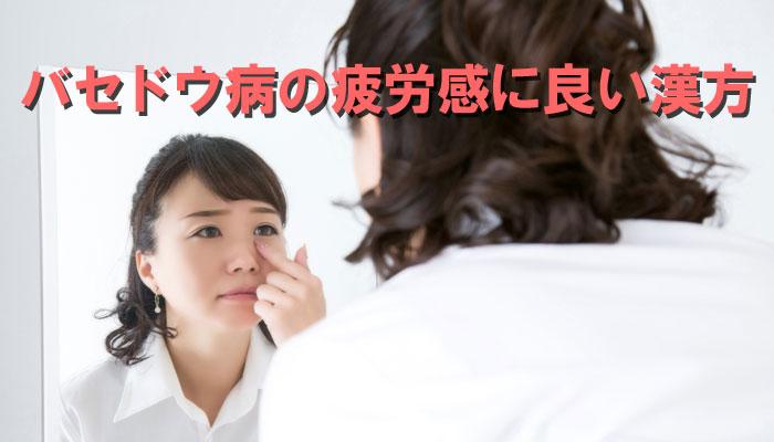 バセドウ病の疲労感に悩む女性のイメージ画像とバセドウ病の疲労感に良い漢方