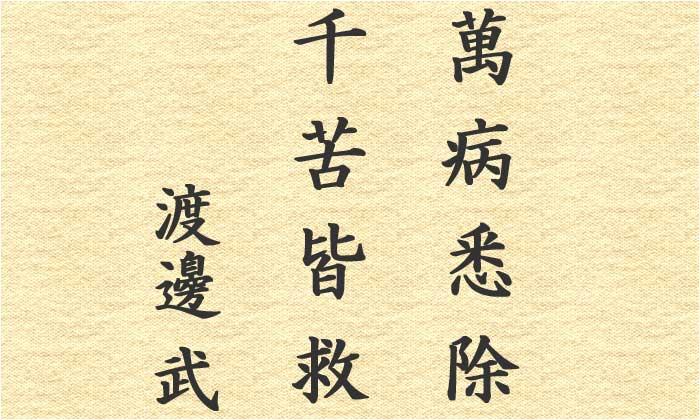 渡邊武先生の色紙