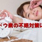 バセドウ病の不眠で悩む女性のイメージ画像とよく効く漢方