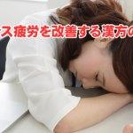 ストレス疲労でグッタリする女性のイメージ画像