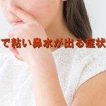 蓄膿賞で粘い鼻水に悩む女性のイメージ画像